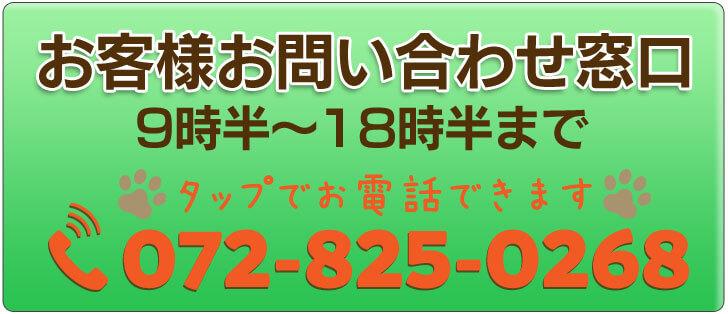 お電話での子犬のお問い合わせ072-825-0268