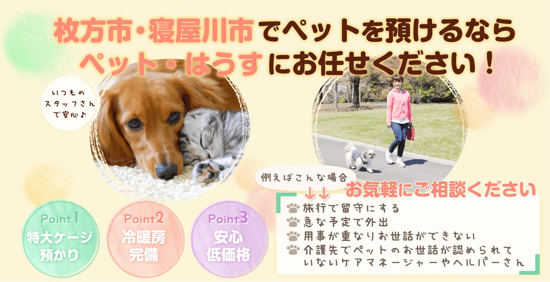 大阪寝屋川市枚方市ペットはうすのペットホテル