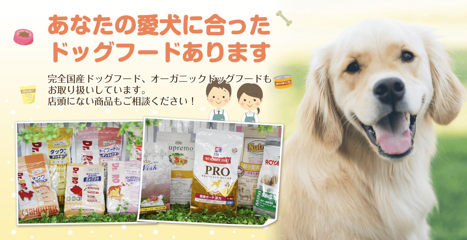 大阪寝屋川市枚方市ペットはうすはペットフードをはじめ様々なペット関連グッズを販売