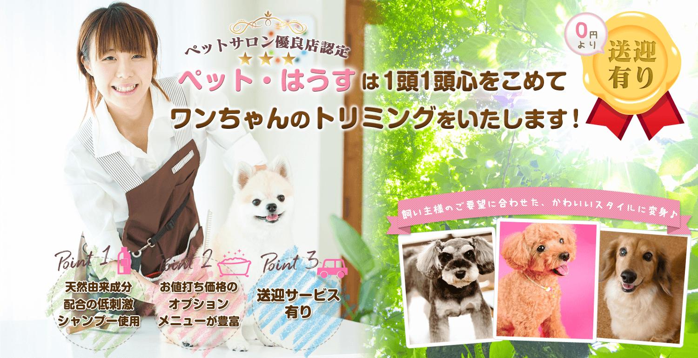 大阪寝屋川市枚方市ペットはうすのトリミング