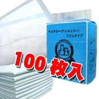 業務用ペットシーツ 1ケース(8袋入り)