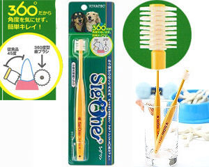 360度型小型犬用歯ブラシ